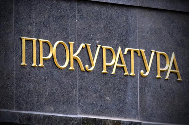 Вкладчики банка «Югра» дошли до Генпрокуратуры