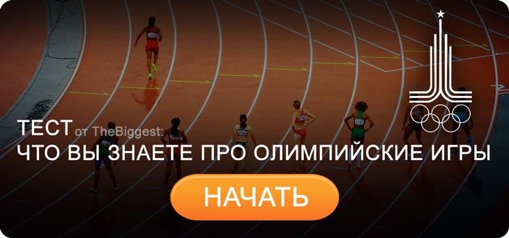 Тест про Олимпиаду сс0