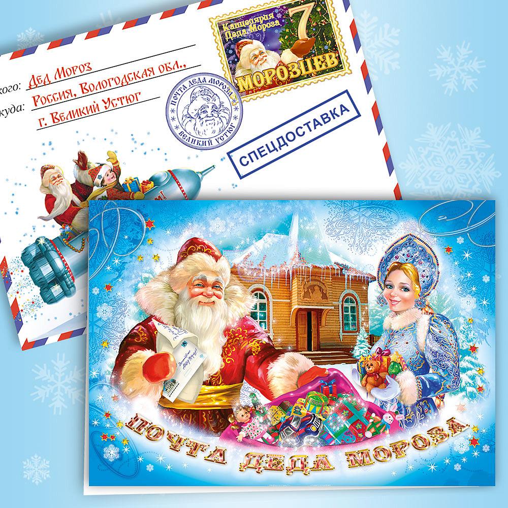 Подарок и открытка на новый год от деда мороза, надписью