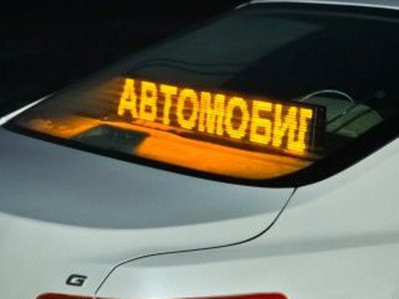 Электронное табло на авто